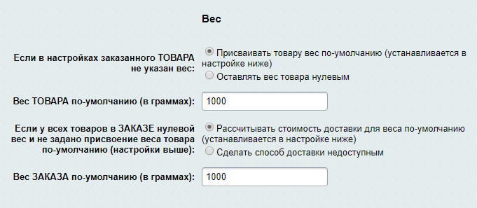 bafd08f1f8d5 ... задать вес для каждого товара по отдельности, в настройках (Контент ->  Каталоги -> Категория -> Товар -> вкладка Торговый каталог -> вкладка  Параметры).